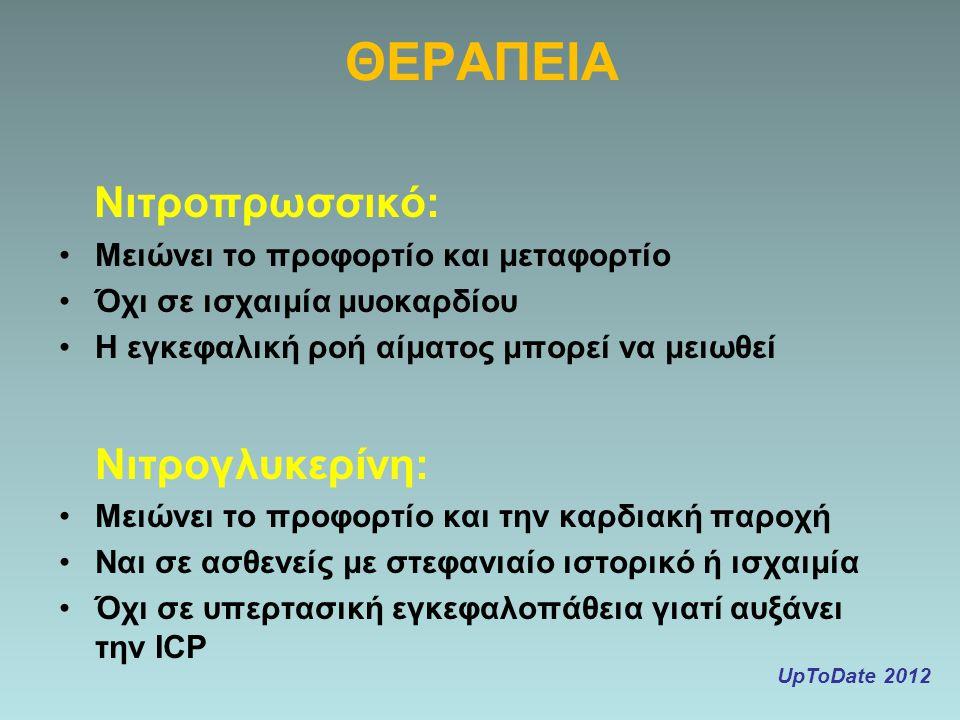 ΘΕΡΑΠΕΙΑ Νιτροπρωσσικό: Μειώνει το προφορτίο και μεταφορτίο Όχι σε ισχαιμία μυοκαρδίου Η εγκεφαλική ροή αίματος μπορεί να μειωθεί Νιτρογλυκερίνη: Μειώ