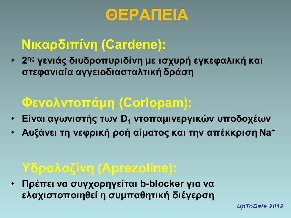 ΘΕΡΑΠΕΙΑ Νικαρδιπίνη (Cardene): 2 ης γενιάς διυδροπυριδίνη με ισχυρή εγκεφαλική και στεφανιαία αγγειοδιασταλτική δράση Φενολντοπάμη (Corlopam): Είναι