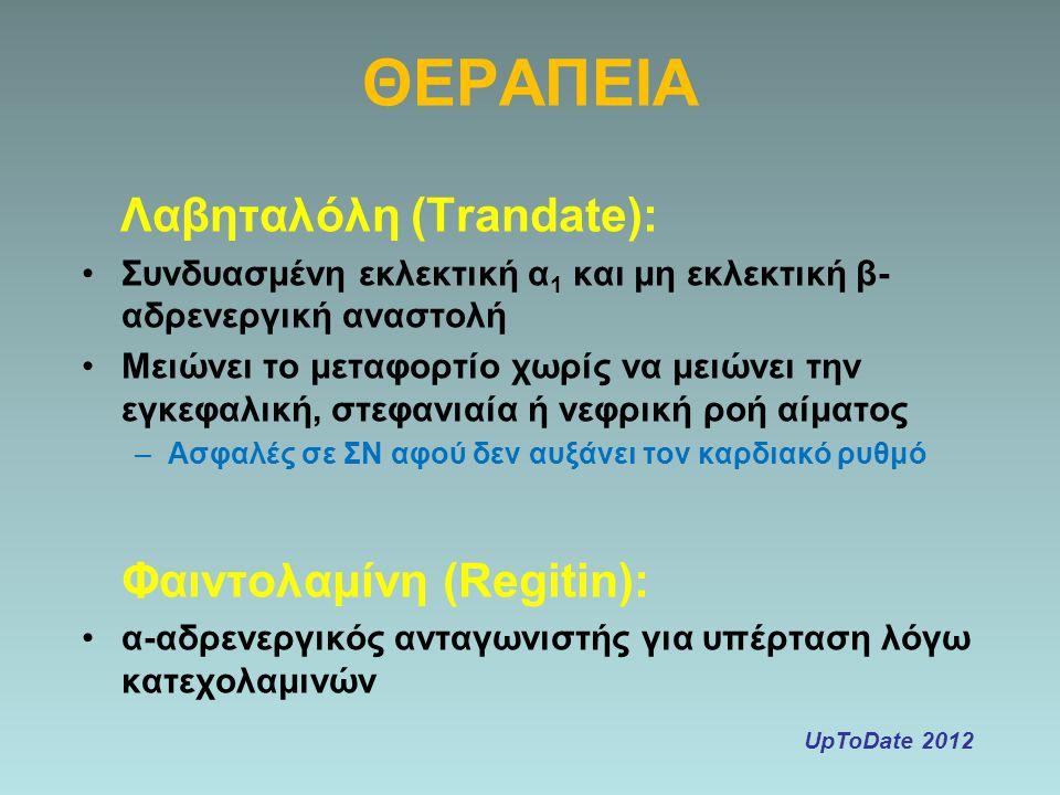 ΘΕΡΑΠΕΙΑ Λαβηταλόλη (Trandate): Συνδυασμένη εκλεκτική α 1 και μη εκλεκτική β- αδρενεργική αναστολή Μειώνει το μεταφορτίο χωρίς να μειώνει την εγκεφαλι