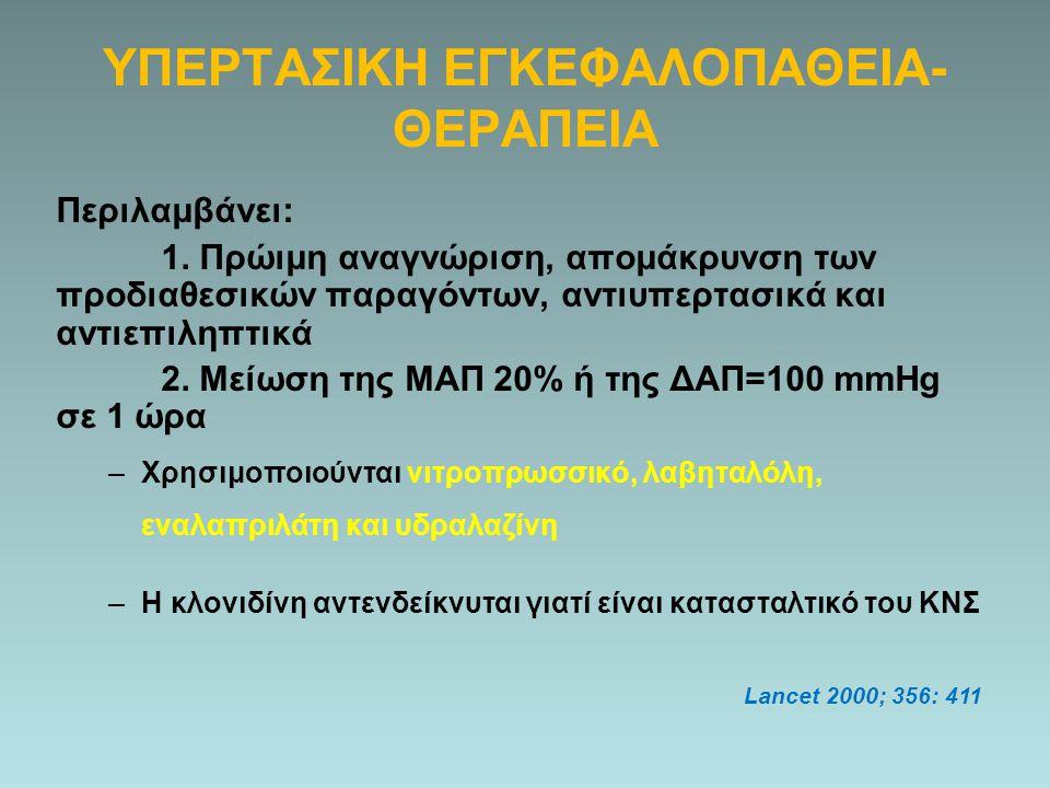 ΥΠΕΡΤΑΣΙΚΗ ΕΓΚΕΦΑΛΟΠΑΘΕΙΑ- ΘΕΡΑΠΕΙΑ Περιλαμβάνει: 1. Πρώιμη αναγνώριση, απομάκρυνση των προδιαθεσικών παραγόντων, αντιυπερτασικά και αντιεπιληπτικά 2.