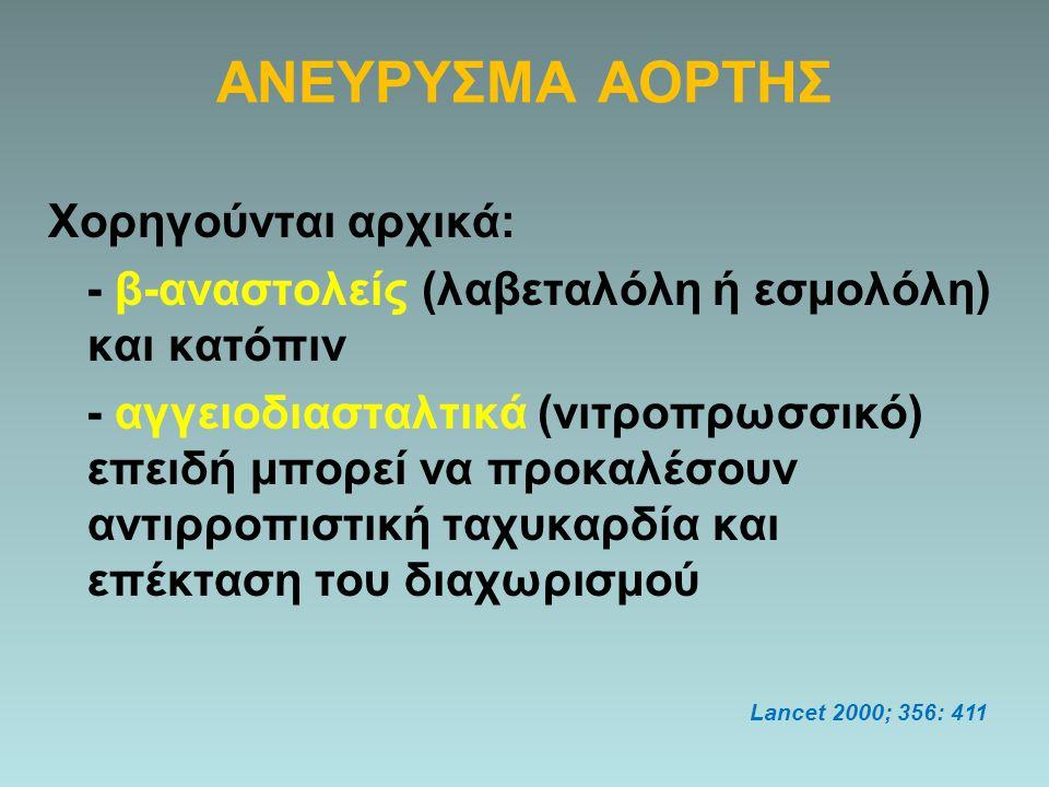 ΑΝΕΥΡΥΣΜΑ ΑΟΡΤΗΣ Χορηγούνται αρχικά: - β-αναστολείς (λαβεταλόλη ή εσμολόλη) και κατόπιν - αγγειοδιασταλτικά (νιτροπρωσσικό) επειδή μπορεί να προκαλέσο