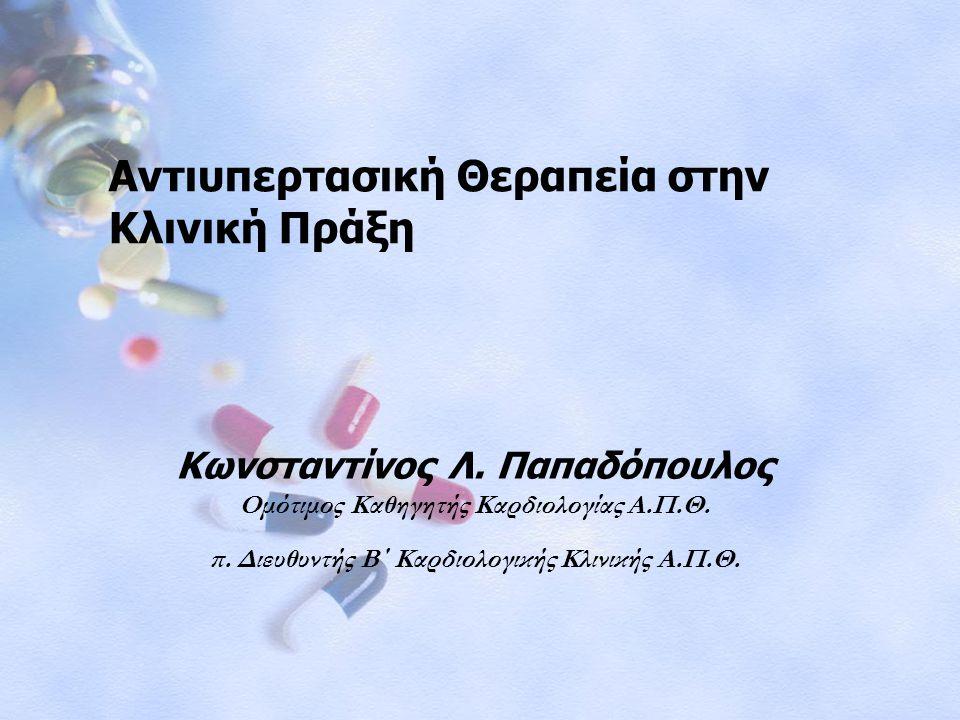 Αντιυπερτασική Θεραπεία στην Κλινική Πράξη Κωνσταντίνος Λ. Παπαδόπουλος Ομότιμος Καθηγητής Καρδιολογίας Α.Π.Θ. π. Διευθυντής Β΄ Καρδιολογικής Κλινικής
