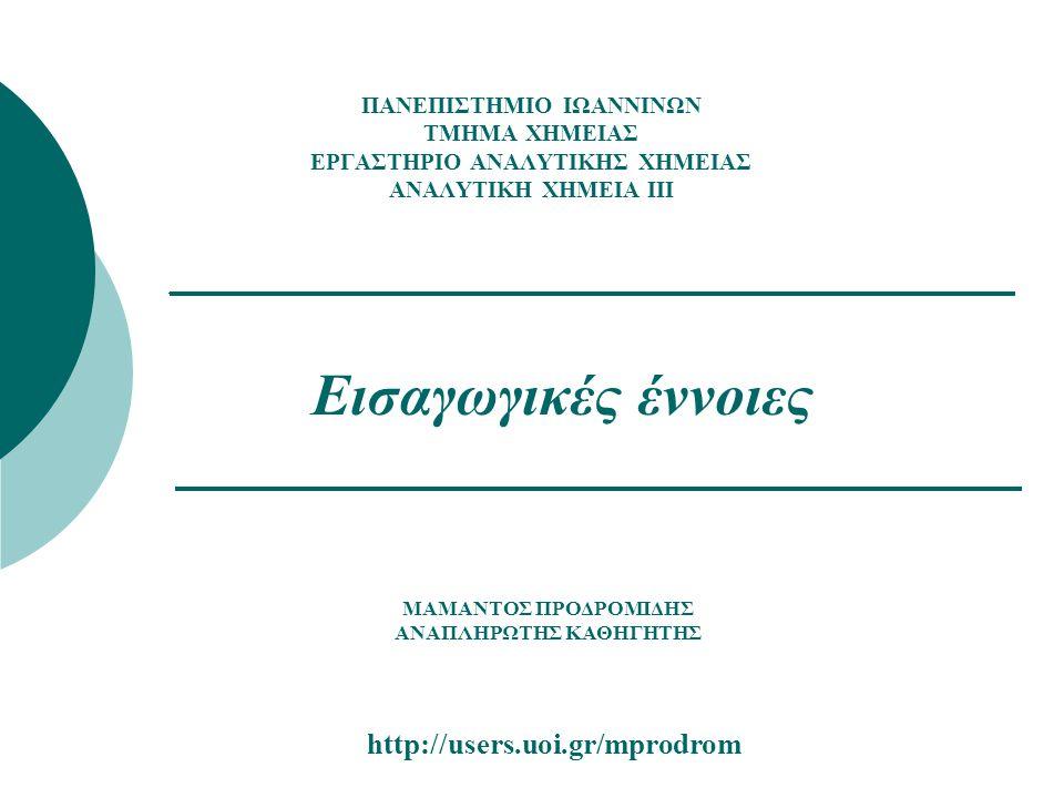 12 Ορισμός ……………………… Βιοαισθητήρας ονομάζεται το σύστημα δύο μεταλλακτών, ενός χημικού και ενός φυσικού, οι οποίοι βρίσκονται σε επαφή και μετατρέπουν τη συγκέντρωση του αναλύτη σε μετρούμενο σήμα… Βιοχημικός Μεταλλάκτης Ένζυμο Αντίσωμα Ιστός Φυσικός Μεταλλάκτης Ηλεκτρόδιο ΗΛΕΚΤΡΕΝΕΡΓΗ ΟΥΣΙΑ ΑΝΑΛΥΤΗΣ