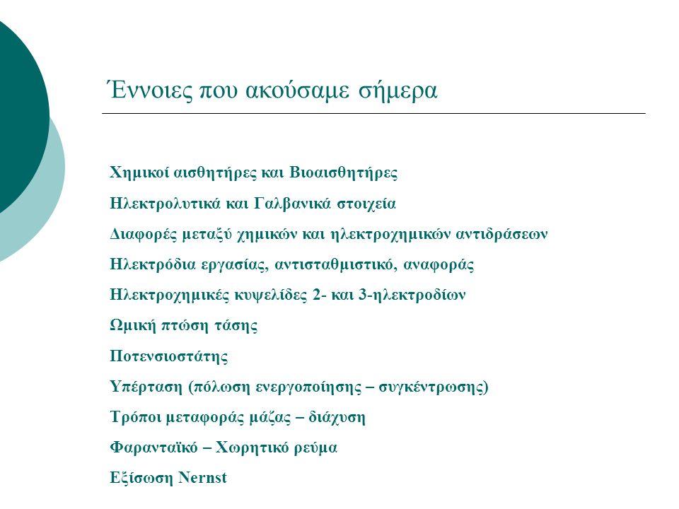 38 Έννοιες που ακούσαμε σήμερα Χημικοί αισθητήρες και Βιοαισθητήρες Ηλεκτρολυτικά και Γαλβανικά στοιχεία Διαφορές μεταξύ χημικών και ηλεκτροχημικών αν