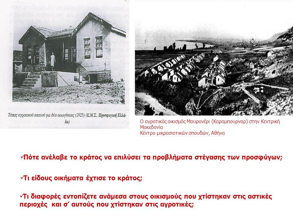 Πότε ανέλαβε το κράτος να επιλύσει τα προβλήματα στέγασης των προσφύγων; Ο αγροτικός οικισμός Μαυρονέρι (Καραμπουρναρ) στην Κεντρική Μακεδονία Κέντρο