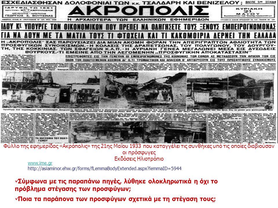 Φύλλο της εφημερίδας «Ακρόπολις» της 21ης Μαΐου 1933 που καταγγέλει τις συνθήκες υπό τις οποίες διαβιούσαν οι πρόσφυγες Εκδόσεις Ηλιοτρόπιο Σύμφωνα με