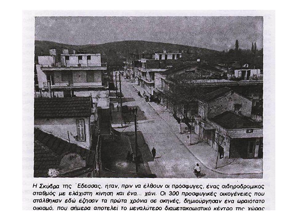 Συνέβαλλαν οι προσφυγικοί οικισμοί στην αφομοίωση των προσφύγων; Με την ενσωμάτωση των προσφύγων ποια κοινωνικά προβλήματα επιλύθηκαν; Οι προσφυγικοί οικισμοί γενικά σ' όλη την χώρα και ιδίως στον Μακεδονικό χώρο και γύρω από τη Θεσσαλονίκη ή στην περιοχή της πέρα από τις άλλες ευνοϊκές επιπτώσεις που είχαν και έχουν σήμερα περισσότερο, αφομοίωσαν με την ανάμειξη πληθυσμών, που ήλθαν από διάφορα μέρη και δημιούργησαν μια ατμόσφαιρα «καλής γειτονίας» η οποία εξάλειψε βαθμιαία τις πρώτες αντιδράσεις και ψυχρότητες, όχι μόνον μεταξύ εντοπίων και προσφύγων, αλλά και μεταξύ προσφύγων από διάφορους τόπους προελεύσεως.
