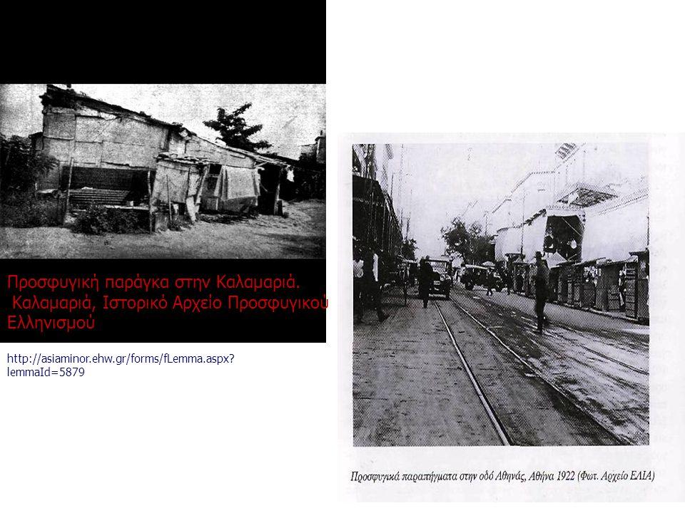 Προσφυγική παράγκα στην Καλαμαριά. Καλαμαριά, Ιστορικό Αρχείο Προσφυγικού Ελληνισμού http://asiaminor.ehw.gr/forms/fLemma.aspx? lemmaId=5879
