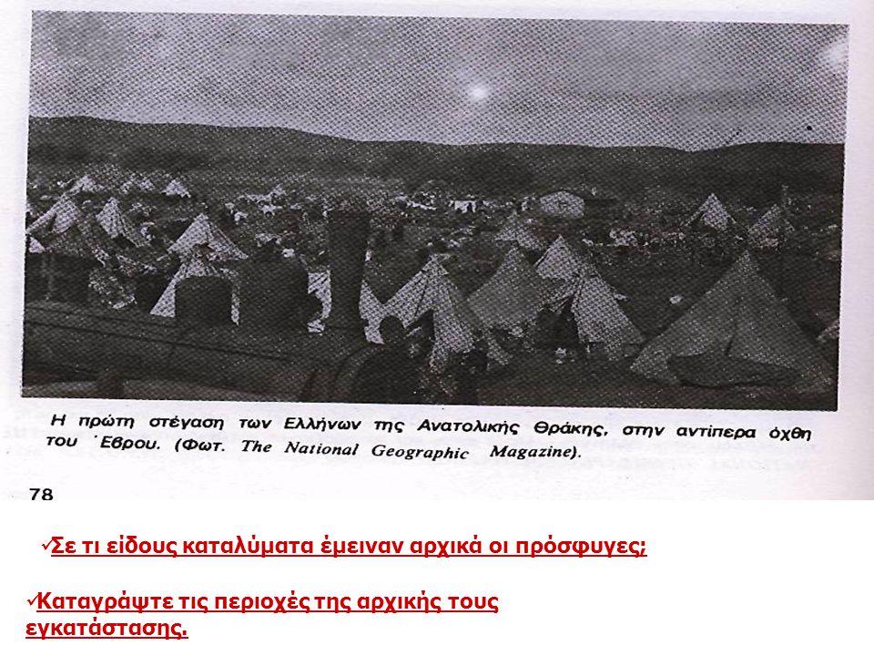 Σε τι είδους καταλύματα έμειναν αρχικά οι πρόσφυγες; Καταγράψτε τις περιοχές της αρχικής τους εγκατάστασης.