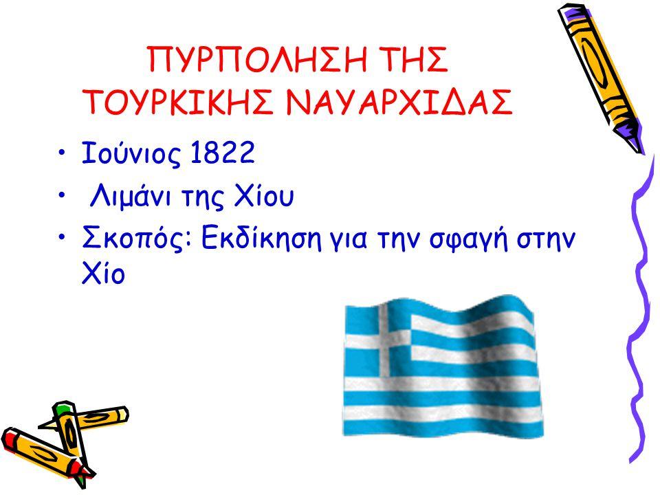 ΣΤΙΓΜΕΣ ΤΗΣ ΜΑΧΗΣ 1.