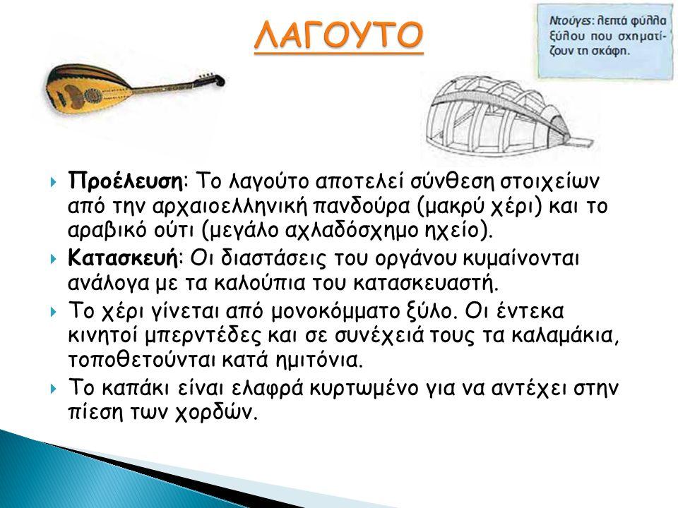  Προέλευση: Το λαγούτο αποτελεί σύνθεση στοιχείων από την αρχαιοελληνική πανδούρα (μακρύ χέρι) και το αραβικό ούτι (μεγάλο αχλαδόσχημο ηχείο).  Κατα