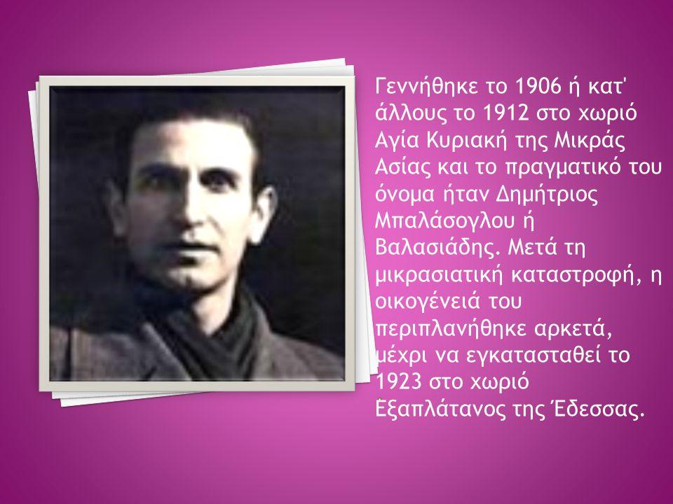 Γεννήθηκε το 1906 ή κατ άλλους το 1912 στο χωριό Αγία Κυριακή της Μικράς Ασίας και το πραγματικό του όνομα ήταν Δημήτριος Μπαλάσογλου ή Βαλασιάδης.