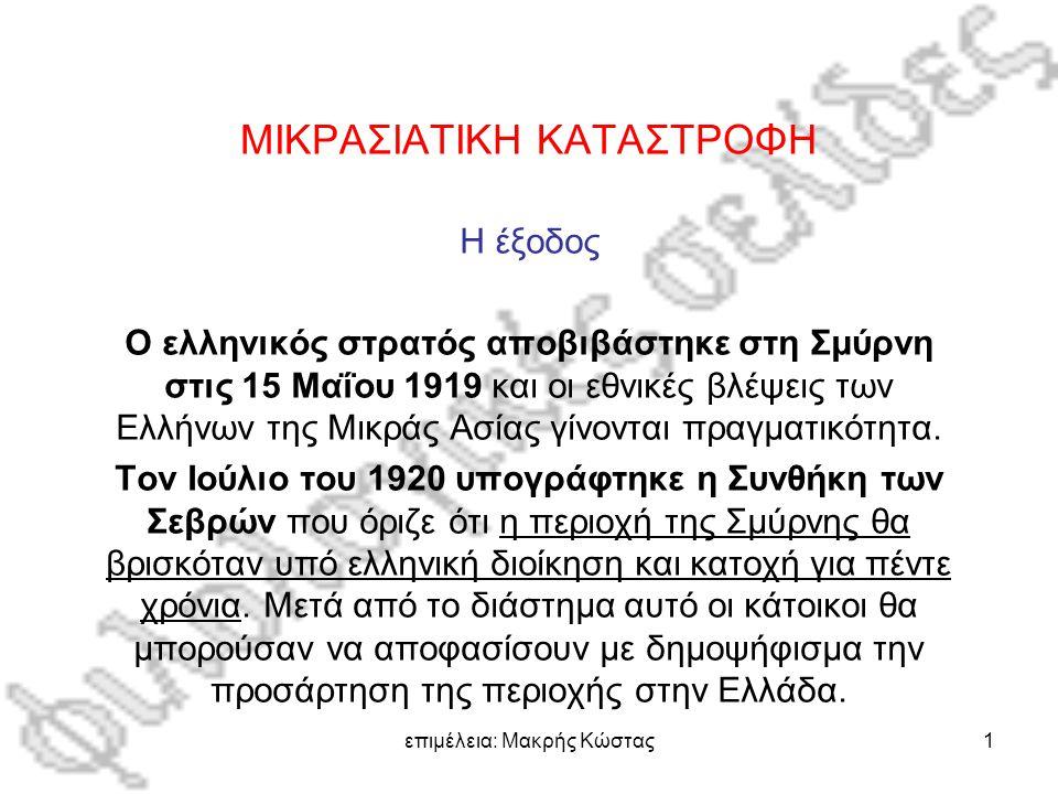 επιμέλεια: Μακρής Κώστας1 ΜΙΚΡΑΣΙΑΤΙΚΗ ΚΑΤΑΣΤΡΟΦΗ Η έξοδος Ο ελληνικός στρατός αποβιβάστηκε στη Σμύρνη στις 15 Μαΐου 1919 και οι εθνικές βλέψεις των Ε