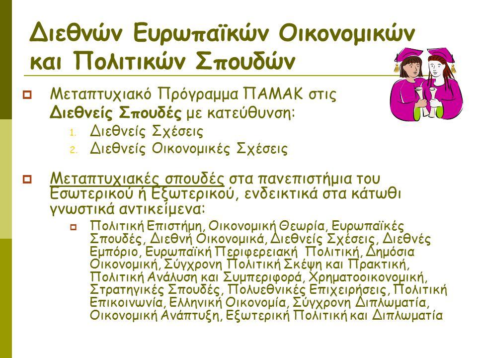 Διεθνών Ευρωπαϊκών Οικονομικών και Πολιτικών Σπουδών  Μεταπτυχιακό Πρόγραμμα ΠΑΜΑΚ στις Διεθνείς Σπουδές με κατεύθυνση: 1.