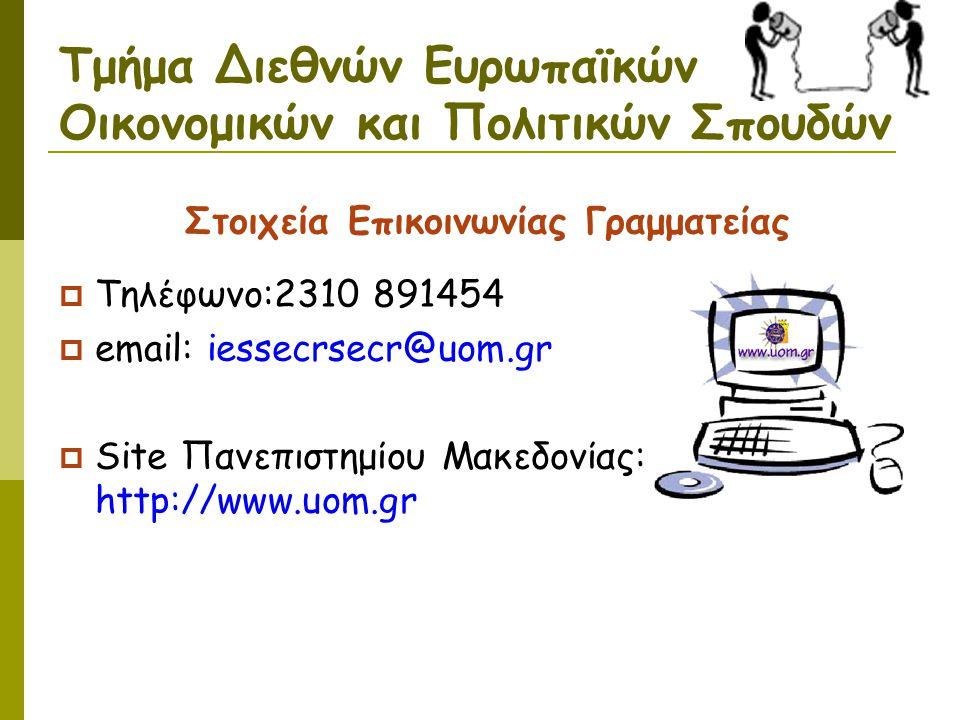 Τμήμα Διεθνών Ευρωπαϊκών Οικονομικών και Πολιτικών Σπουδών Στοιχεία Επικοινωνίας Γραμματείας  Τηλέφωνο:2310 891454  email: iessecrsecr@uom.gr  Site Πανεπιστημίου Μακεδονίας: http://www.uom.gr