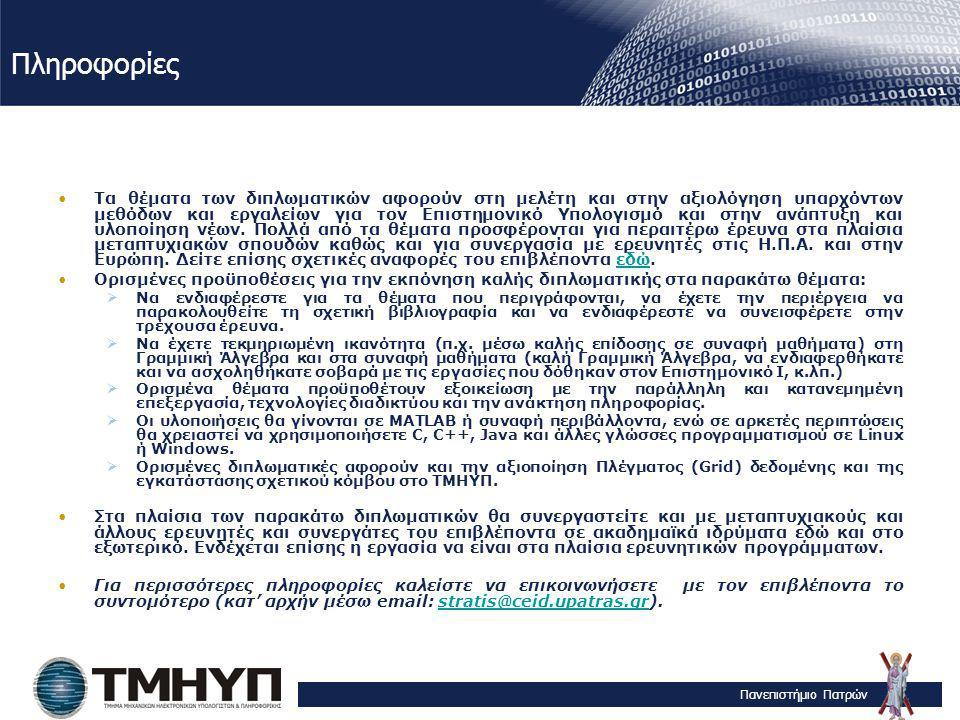 Πανεπιστήμιο Πατρών Πληροφορίες Τα θέματα των διπλωματικών αφορούν στη μελέτη και στην αξιολόγηση υπαρχόντων μεθόδων και εργαλείων για τον Επιστημονικό Υπολογισμό και στην ανάπτυξη και υλοποίηση νέων.