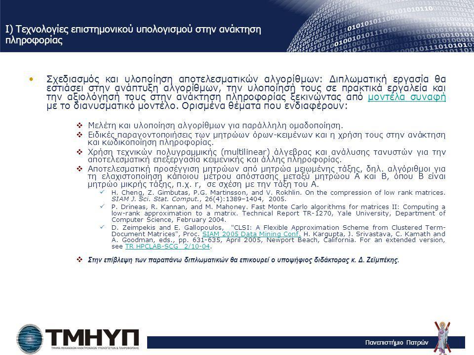 Πανεπιστήμιο Πατρών Σχεδιασμός και υλοποίηση αποτελεσματικών αλγορίθμων: Διπλωματική εργασία θα εστιάσει στην ανάπτυξη αλγορίθμων, την υλοποίησή τους σε πρακτικά εργαλεία και την αξιολόγησή τους στην ανάκτηση πληροφορίας ξεκινώντας από μοντέλα συναφή με το διανυσματικό μοντέλο.