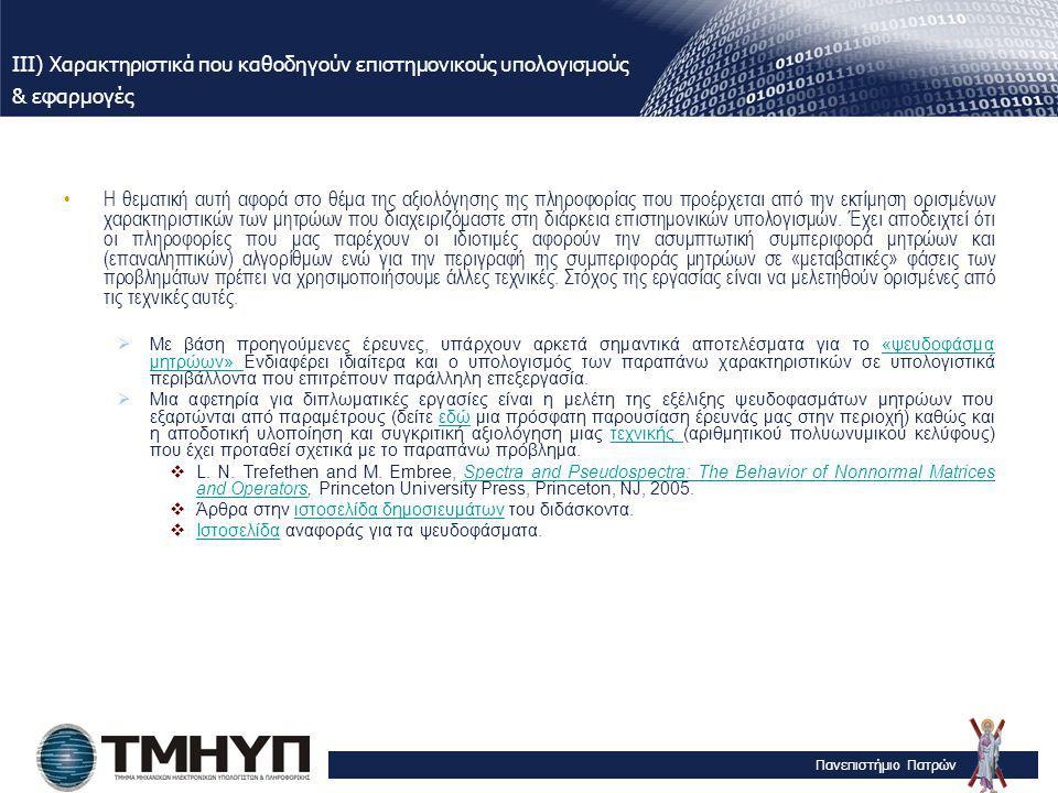 Πανεπιστήμιο Πατρών III) Χαρακτηριστικά που καθοδηγούν επιστημονικούς υπολογισμούς & εφαρμογές Η θεματική αυτή αφορά στο θέμα της αξιολόγησης της πληροφορίας που προέρχεται από την εκτίμηση ορισμένων χαρακτηριστικών των μητρώων που διαχειριζόμαστε στη διάρκεια επιστημονικών υπολογισμών.