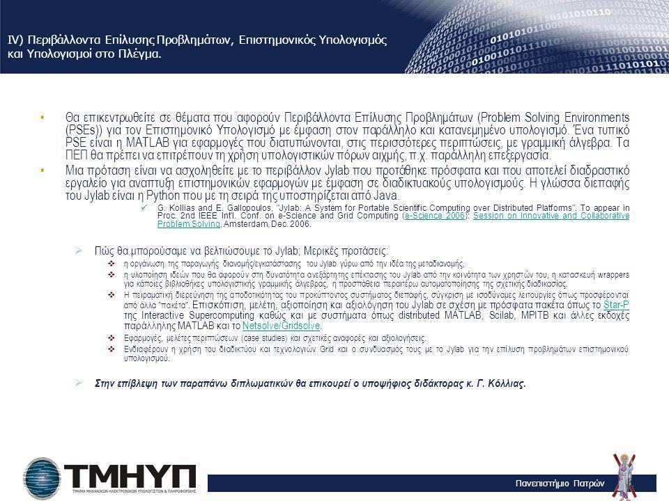 Πανεπιστήμιο Πατρών IV) Περιβάλλοντα Επίλυσης Προβλημάτων, Επιστημονικός Υπολογισμός και Υπολογισμοί στο Πλέγμα.