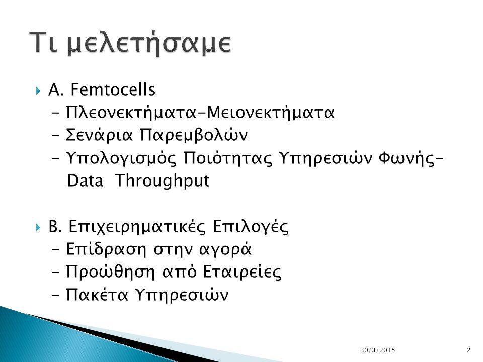  Α. Femtocells - Πλεονεκτήματα-Μειονεκτήματα - Σενάρια Παρεμβολών - Υπολογισμός Ποιότητας Υπηρεσιών Φωνής- Data Throughput  Β. Επιχειρηματικές Επιλο