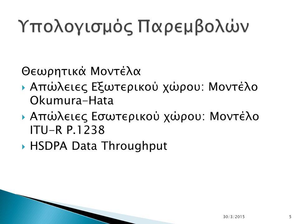 Θεωρητικά Μοντέλα  Απώλειες Εξωτερικού χώρου: Μοντέλο Οkumura-Hata  Απώλειες Eσωτερικού χώρου: Μοντέλο ITU-R P.1238  HSDPA Data Throughput 530/3/20
