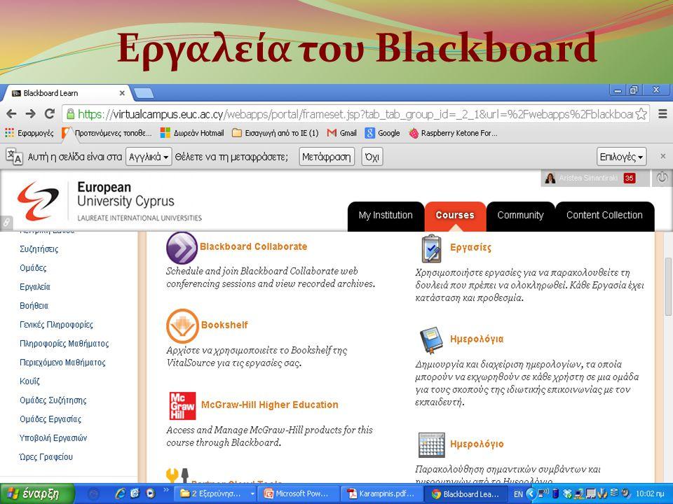 Εργαλεία του Blackboard