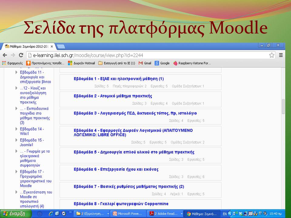 Σελίδα της πλατφόρμας Moodle