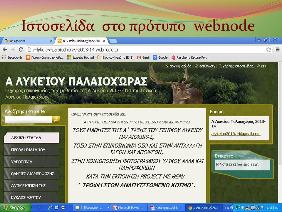 Ιστοσελίδα στο πρότυπο webnode