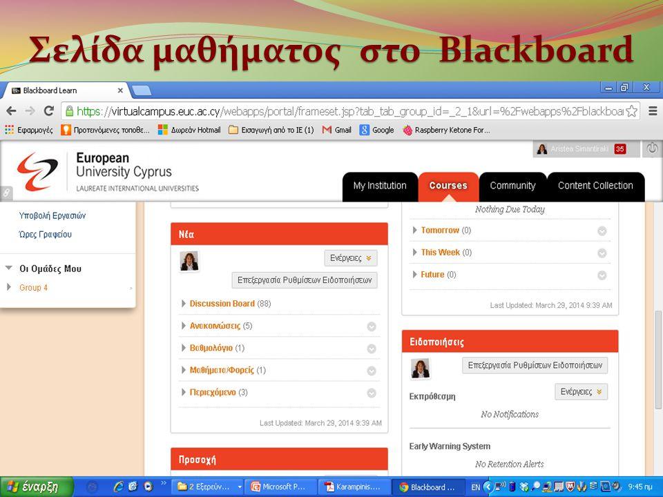 Σελίδα μαθήματος στο Blackboard