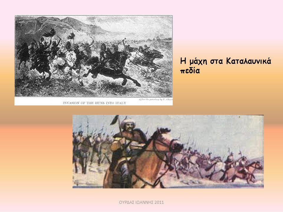 Η μάχη στα Καταλαυνικά πεδία ΟΥΡΔΑΣ ΙΩΑΝΝΗΣ 2011