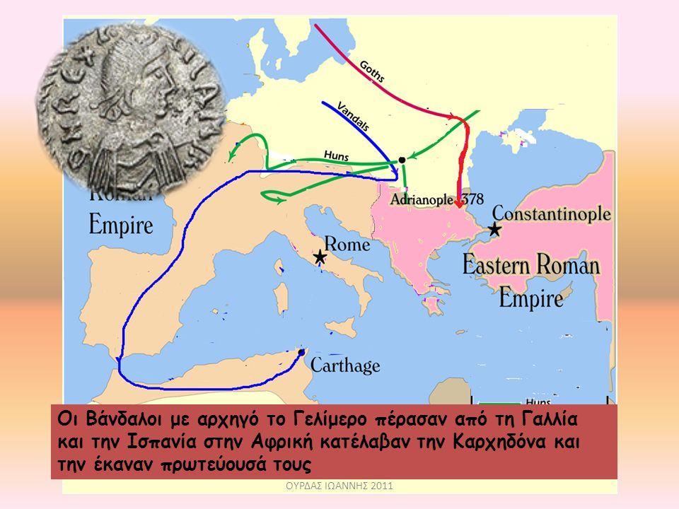 Οι Βάνδαλοι με αρχηγό το Γελίμερο πέρασαν από τη Γαλλία και την Ισπανία στην Αφρική κατέλαβαν την Καρχηδόνα και την έκαναν πρωτεύουσά τους ΟΥΡΔΑΣ ΙΩΑΝ