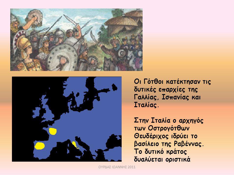 Οι Γότθοι κατέκτησαν τις δυτικές επαρχίες της Γαλλίας, Ισπανίας και Ιταλίας. Στην Ιταλία ο αρχηγός των Οστρογότθων Θευδέριχος ιδρύει το βασίλειο της Ρ