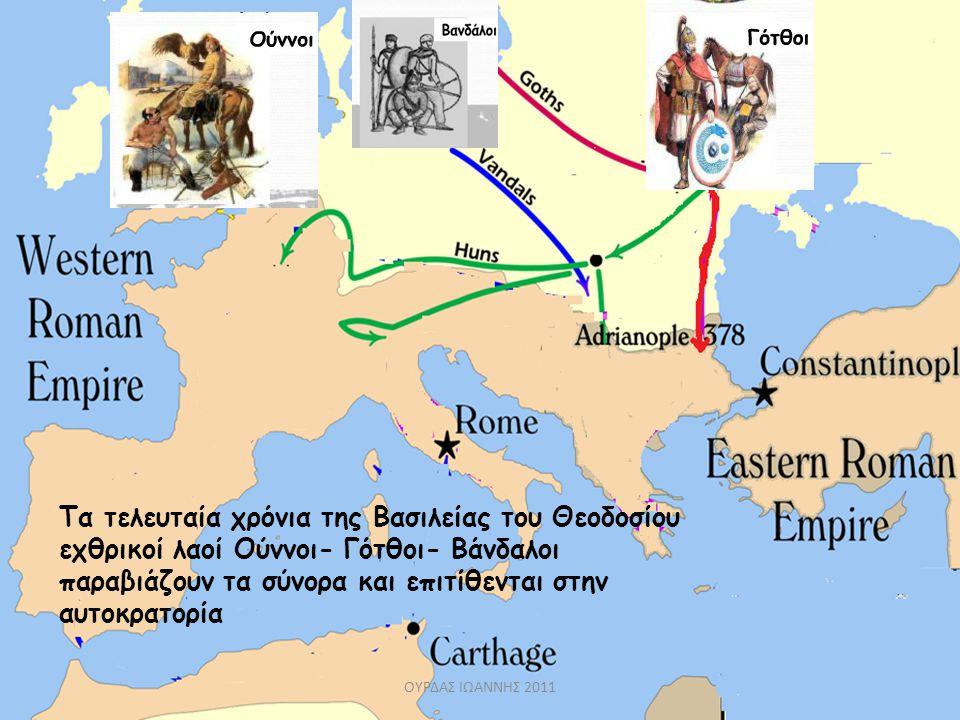 Τα τελευταία χρόνια της Βασιλείας του Θεοδοσίου εχθρικοί λαοί Ούννοι- Γότθοι- Βάνδαλοι παραβιάζουν τα σύνορα και επιτίθενται στην αυτοκρατορία ΟΥΡΔΑΣ