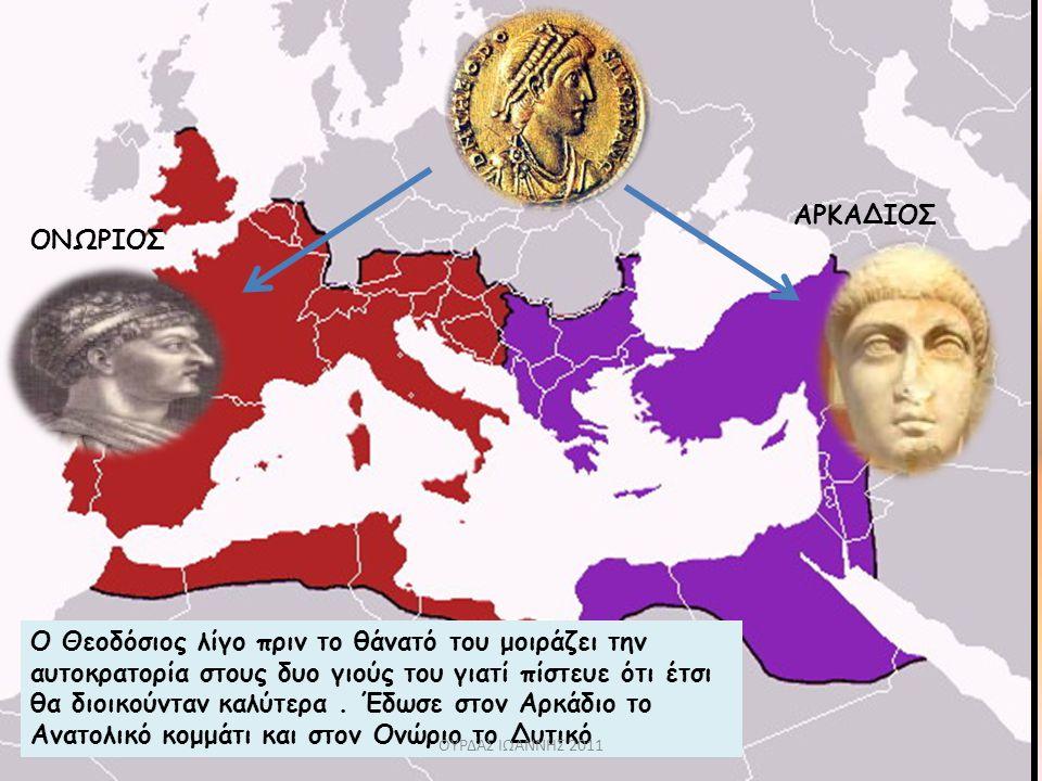 ΟΝΩΡΙΟΣ ΑΡΚΑΔΙΟΣ Ο Θεοδόσιος λίγο πριν το θάνατό του μοιράζει την αυτοκρατορία στους δυο γιούς του γιατί πίστευε ότι έτσι θα διοικούνταν καλύτερα. Έδω