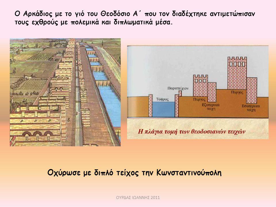 Ο Αρκάδιος με το γιό του Θεοδόσιο Α΄ που τον διαδέχτηκε αντιμετώπισαν τους εχθρούς με πολεμικά και διπλωματικά μέσα. Οχύρωσε με διπλό τείχος την Κωνστ