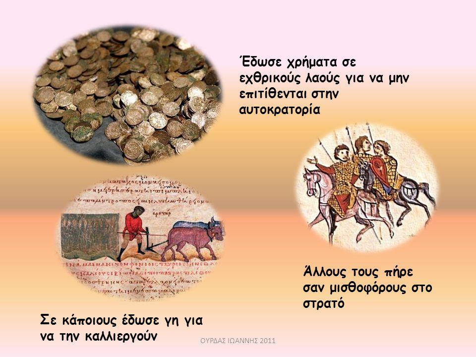 Έδωσε χρήματα σε εχθρικούς λαούς για να μην επιτίθενται στην αυτοκρατορία Σε κάποιους έδωσε γη για να την καλλιεργούν Άλλους τους πήρε σαν μισθοφόρους