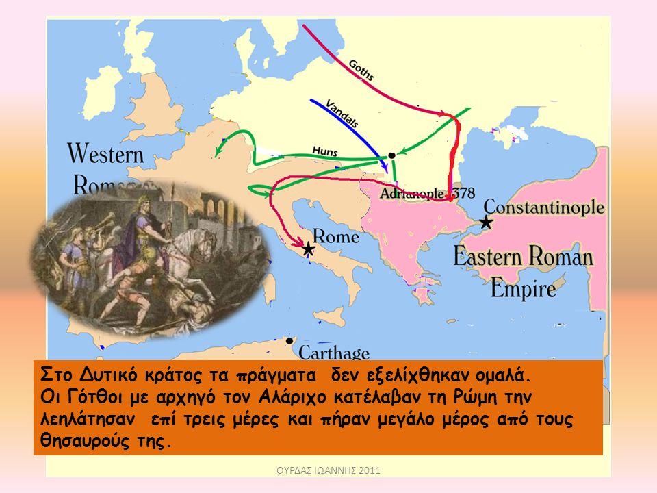 Στο Δυτικό κράτος τα πράγματα δεν εξελίχθηκαν ομαλά. Οι Γότθοι με αρχηγό τον Αλάριχο κατέλαβαν τη Ρώμη την λεηλάτησαν επί τρεις μέρες και πήραν μεγάλο