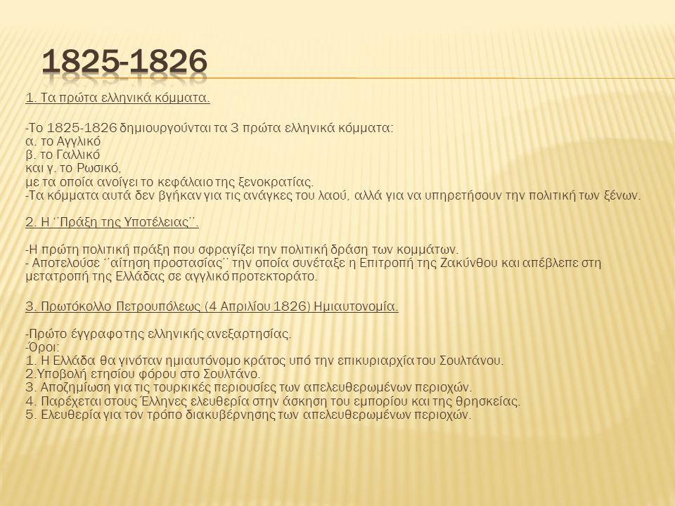 1. Τα πρώτα ελληνικά κόμματα. -Το 1825-1826 δημιουργούνται τα 3 πρώτα ελληνικά κόμματα: α.