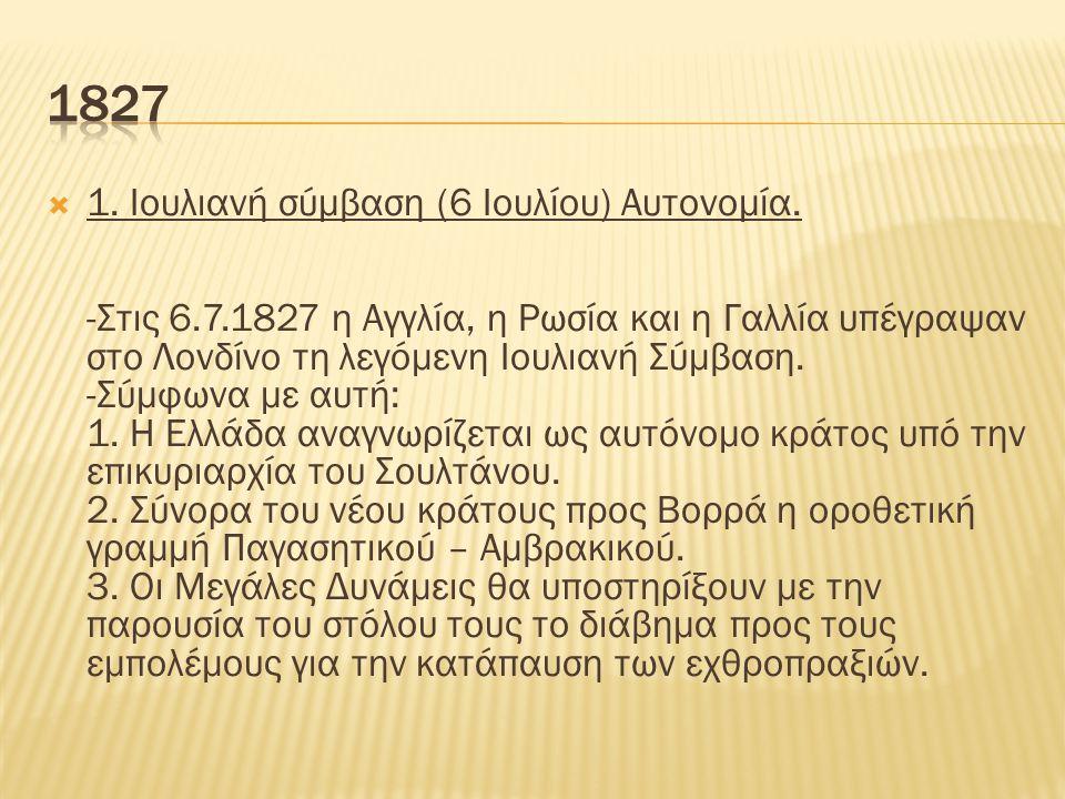  1. Ιουλιανή σύμβαση (6 Ιουλίου) Αυτονομία.