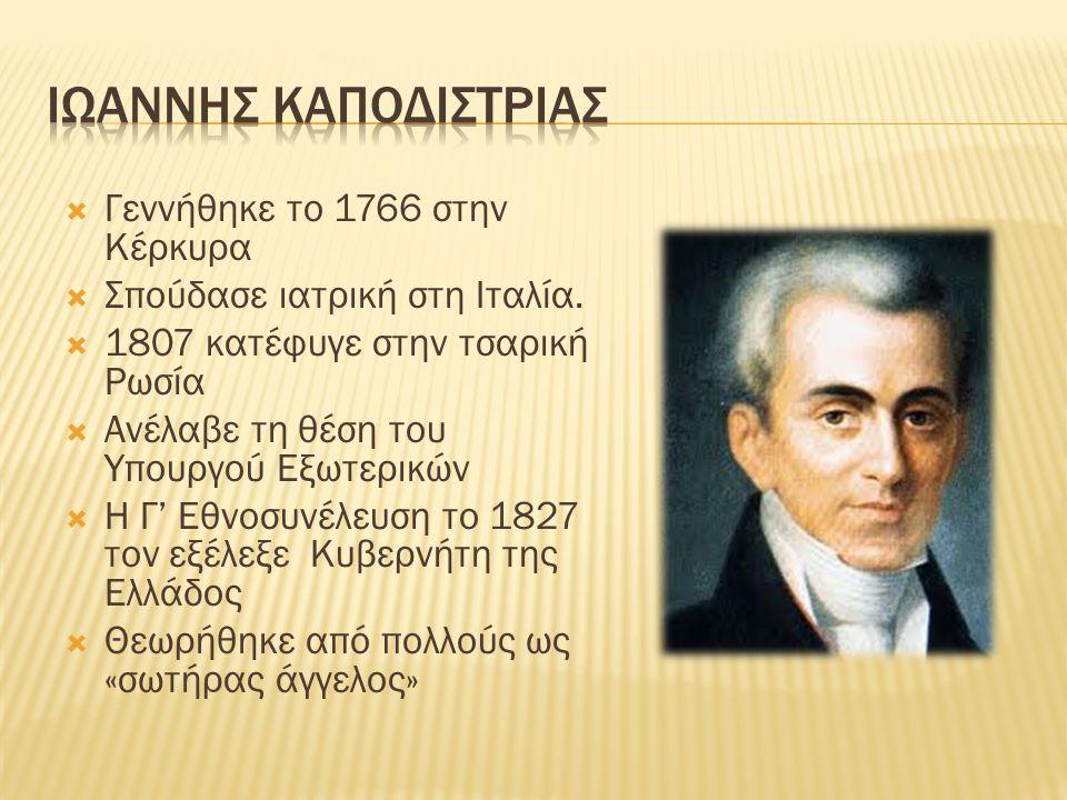  Γεννήθηκε το 1766 στην Κέρκυρα  Σπούδασε ιατρική στη Ιταλία.