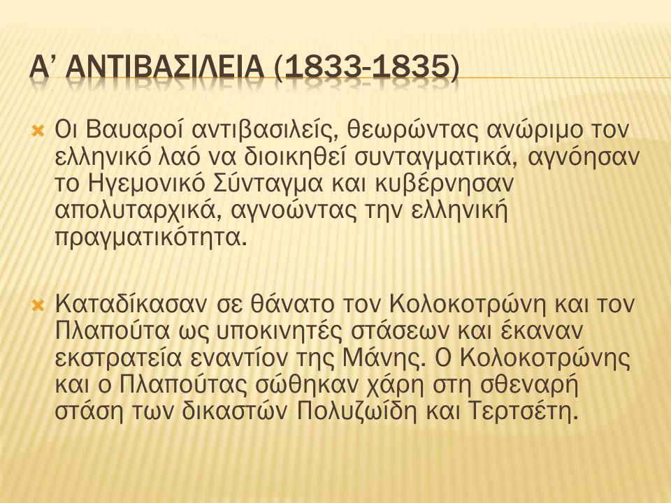  Οι Βαυαροί αντιβασιλείς, θεωρώντας ανώριμο τον ελληνικό λαό να διοικηθεί συνταγματικά, αγνόησαν το Ηγεμονικό Σύνταγμα και κυβέρνησαν απολυταρχικά, αγνοώντας την ελληνική πραγματικότητα.