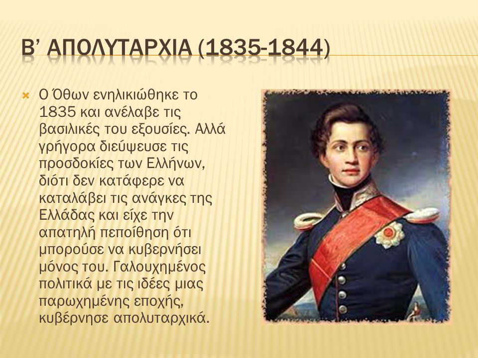  Ο Όθων ενηλικιώθηκε το 1835 και ανέλαβε τις βασιλικές του εξουσίες.