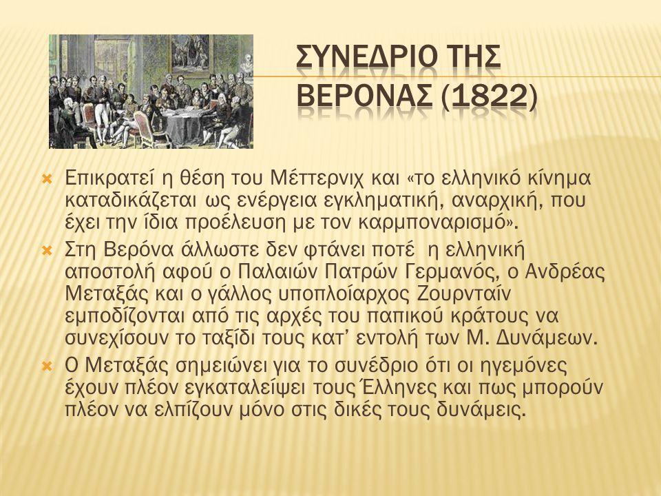  Επικρατεί η θέση του Μέττερνιχ και «το ελληνικό κίνημα καταδικάζεται ως ενέργεια εγκληματική, αναρχική, που έχει την ίδια προέλευση με τον καρμποναρισμό».