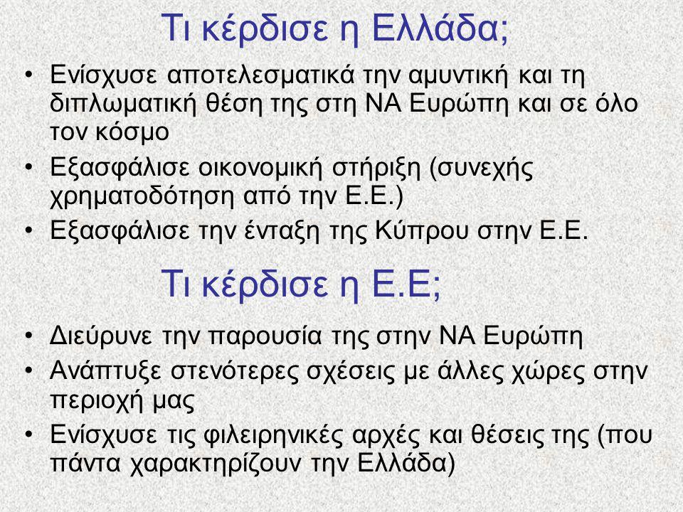 Ενίσχυσε αποτελεσματικά την αμυντική και τη διπλωματική θέση της στη ΝΑ Ευρώπη και σε όλο τον κόσμο Εξασφάλισε οικονομική στήριξη (συνεχής χρηματοδότηση από την Ε.Ε.) Εξασφάλισε την ένταξη της Κύπρου στην Ε.Ε.