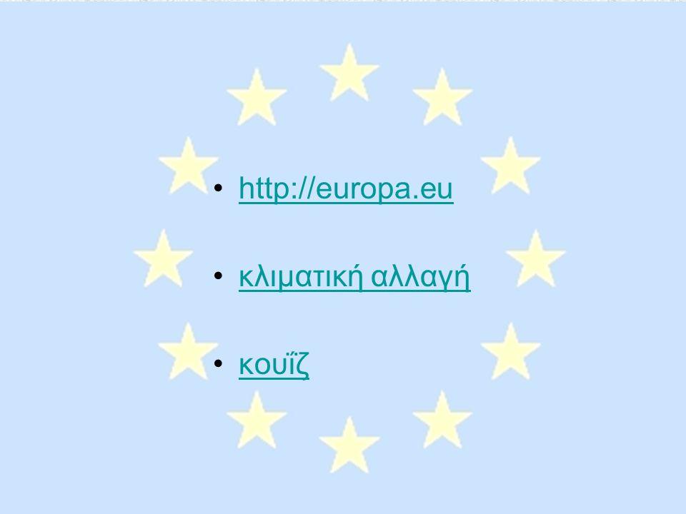 http://europa.eu κλιματική αλλαγή κουΐζ