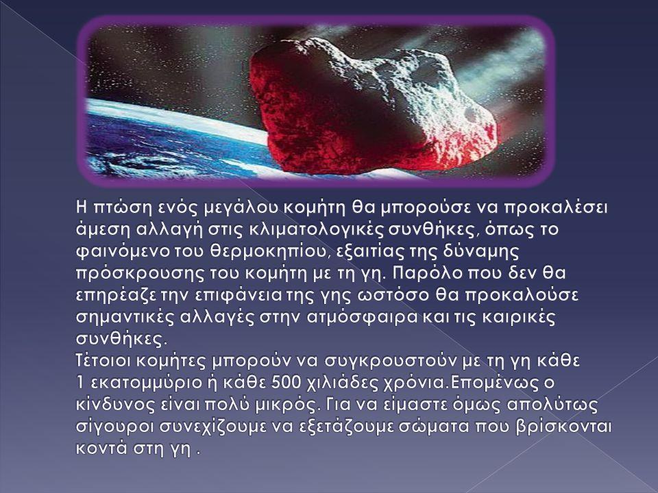 Απόσπασμα οθόνης που λήφθηκε: 7/10/2014; 9:30 μμ Επομένως θα διαθέτουμε πολύ χρόνο για να προετοιμαστούμε και πιθανότατα να εκτρέψουμε τον κομήτη από την καταστροφική του πορεία.
