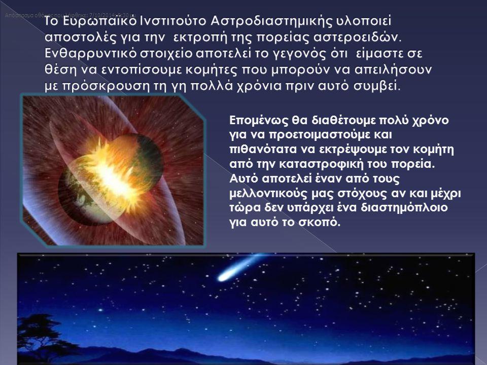 Απόσπασμα οθόνης που λήφθηκε: 7/10/2014; 9:30 μμ Επομένως θα διαθέτουμε πολύ χρόνο για να προετοιμαστούμε και πιθανότατα να εκτρέψουμε τον κομήτη από