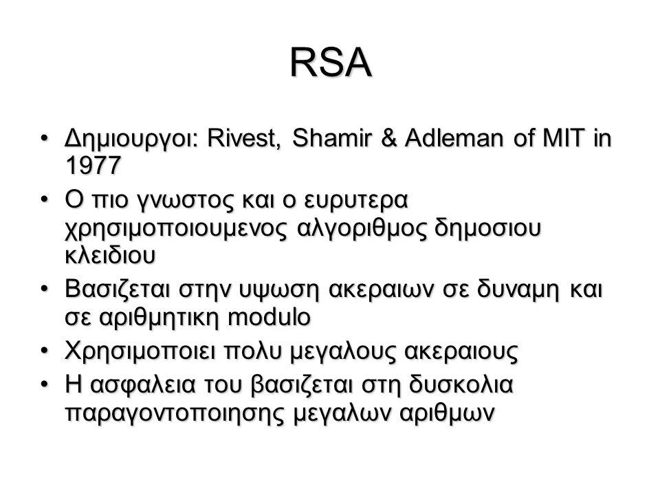 RSA Δημιουργοι: Rivest, Shamir & Adleman of MIT in 1977Δημιουργοι: Rivest, Shamir & Adleman of MIT in 1977 Ο πιο γνωστος και ο ευρυτερα χρησιμοποιουμε