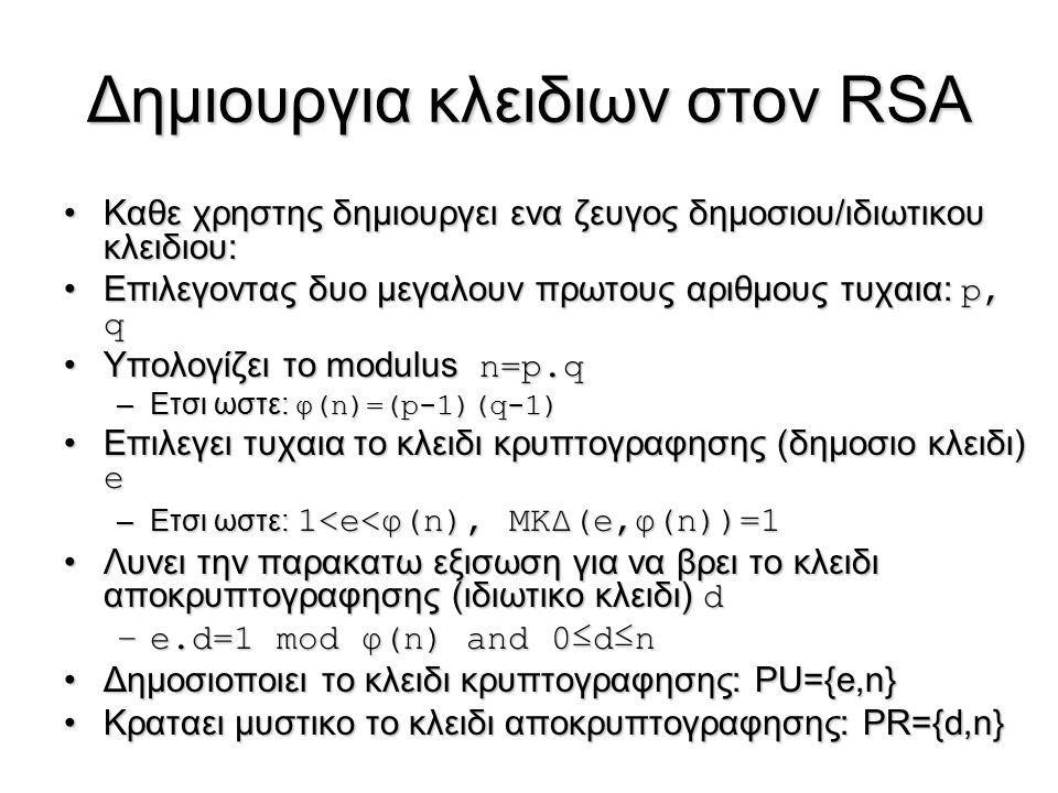 Δημιουργια κλειδιων στον RSA Καθε χρηστης δημιουργει ενα ζευγος δημοσιου/ιδιωτικου κλειδιου:Καθε χρηστης δημιουργει ενα ζευγος δημοσιου/ιδιωτικου κλει