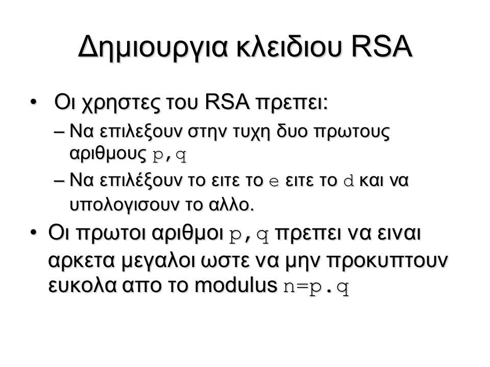 Δημιουργια κλειδιου RSA Οι χρηστες του RSA πρεπει: Οι χρηστες του RSA πρεπει: –Να επιλεξουν στην τυχη δυο πρωτους αριθμους p,q –Να επιλέξουν το ειτε τ